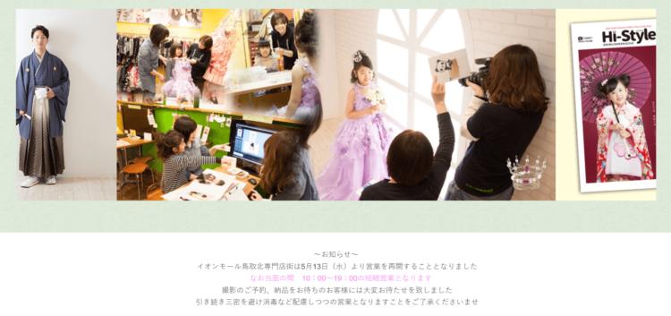 鳥取県でおすすめの就活写真が撮影できる写真スタジオ10選2