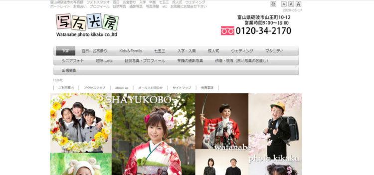 富山で撮れるビジネスプロフィール写真におすすめの写真スタジオ10選2