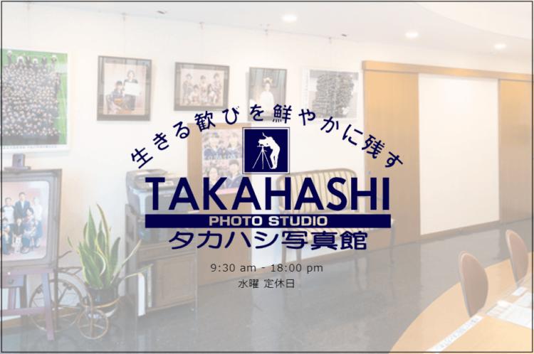 高知県でおすすめの就活写真が撮影できる写真スタジオ11選2