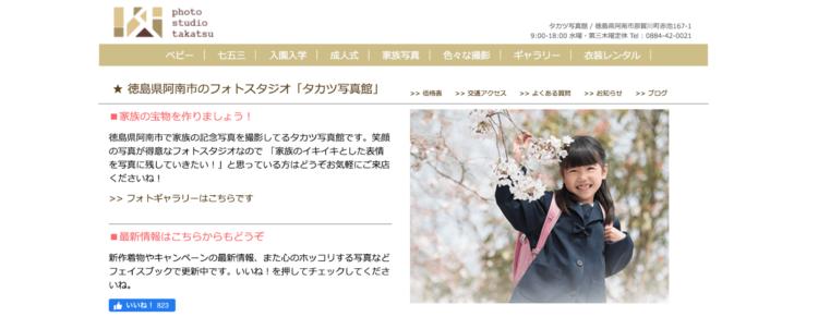 徳島県にある宣材写真の撮影におすすめな写真スタジオ9選2