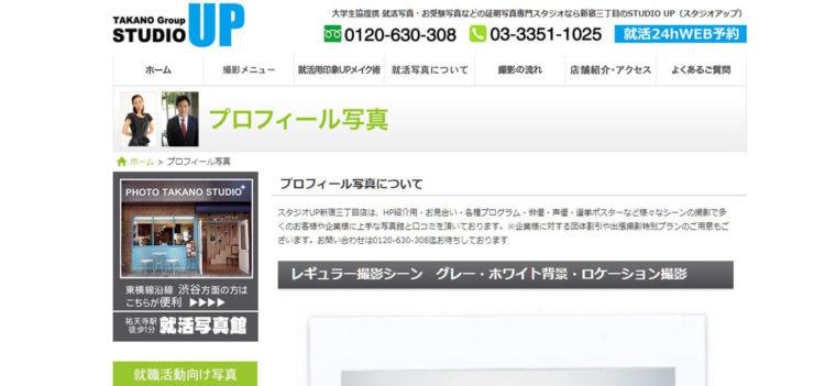 新宿で撮れるビジネスプロフィール写真におすすめの写真スタジオ11選2