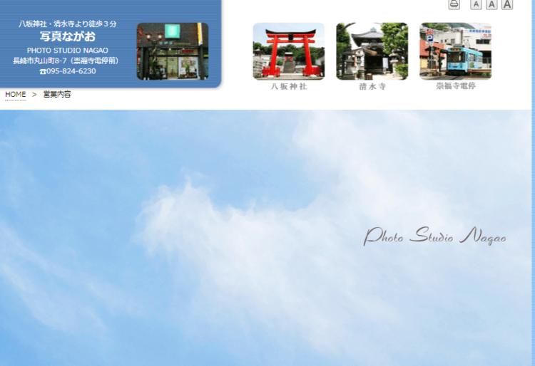 長崎県でおすすめの就活写真が撮影できる写真スタジオ11選2