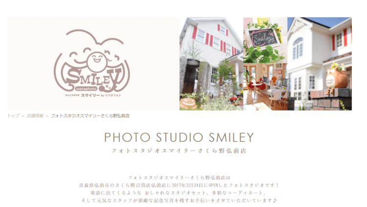 青森県でおすすめの就活写真が撮影できる写真スタジオ10選2
