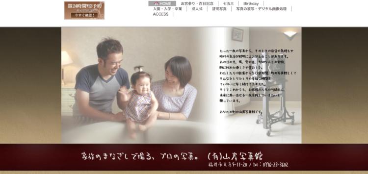 福井県にある宣材写真の撮影におすすめな写真スタジオ10選3