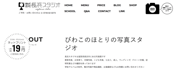 滋賀県にある宣材写真の撮影におすすめな写真スタジオ10選3