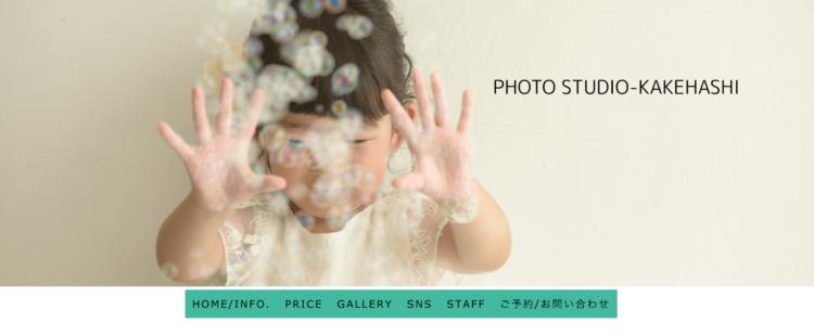 三重県にある宣材写真の撮影におすすめな写真スタジオ10選3
