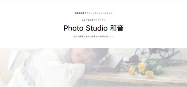 福島で撮れるビジネスプロフィール写真におすすめの写真スタジオ10選3