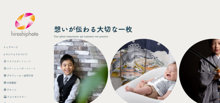 富山で撮れるビジネスプロフィール写真におすすめの写真スタジオ10選3
