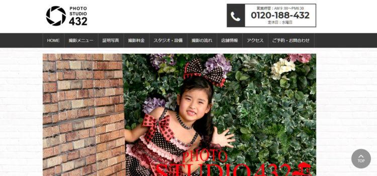 山梨で撮れるビジネスプロフィール写真におすすめの写真スタジオ10選3