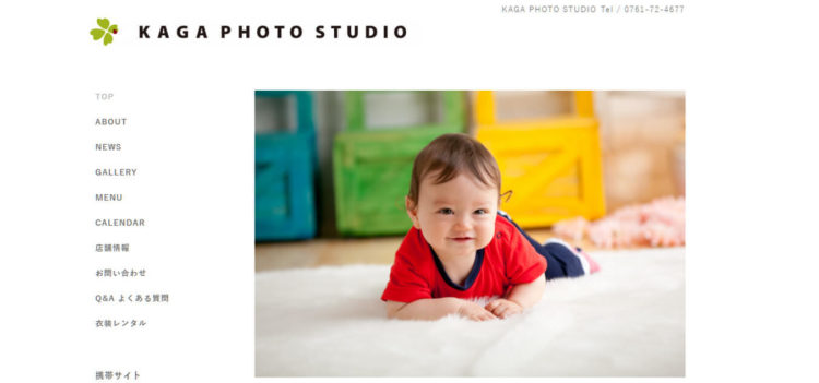 石川で撮れるビジネスプロフィール写真におすすめの写真スタジオ 10選3