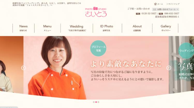 高知県にある宣材写真の撮影におすすめな写真スタジオ10選3