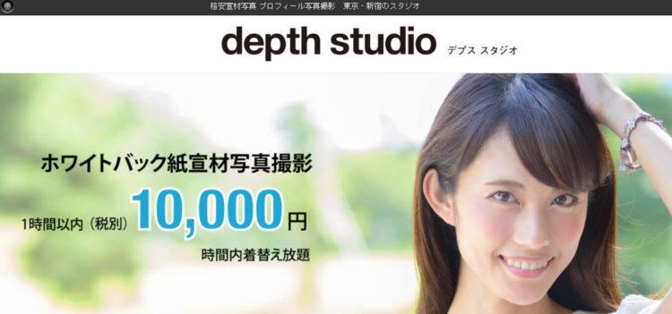 新宿で撮れるビジネスプロフィール写真におすすめの写真スタジオ11選3