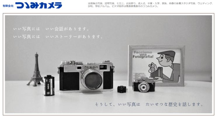 青森県でおすすめの就活写真が撮影できる写真スタジオ10選3