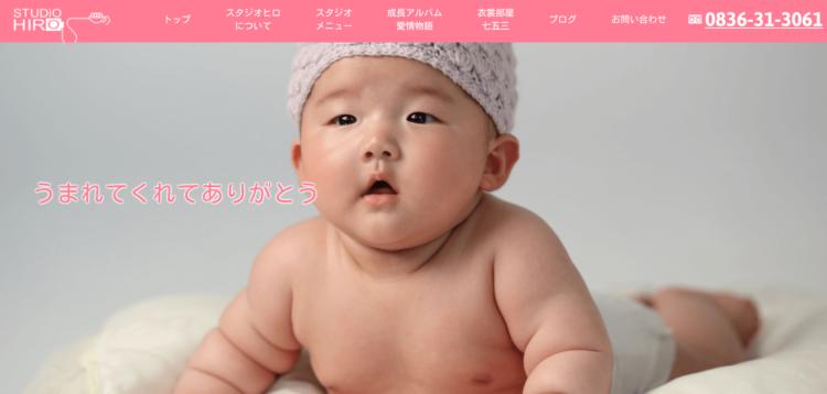 山口県でおすすめの就活写真が撮影できる写真スタジオX選3