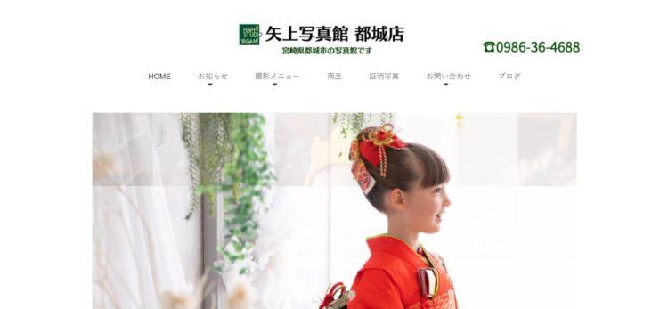 宮崎県でおすすめの就活写真が撮影できる写真スタジオ10選3