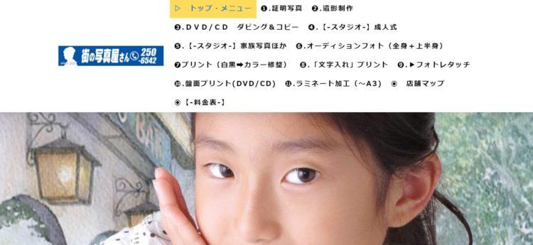 鹿児島県でおすすめの就活写真が撮影できる写真スタジオ10選3