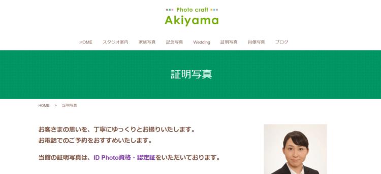 三重県でおすすめの就活写真が撮影できる写真スタジオ11選3