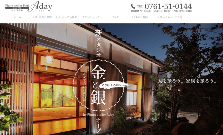 石川県にある宣材写真の撮影におすすめな写真スタジオ8選4