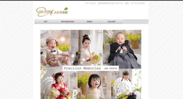 福井県にある宣材写真の撮影におすすめな写真スタジオ10選4