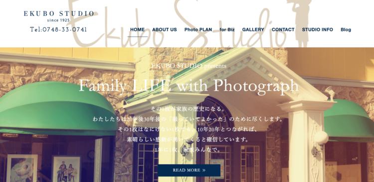 滋賀県にある宣材写真の撮影におすすめな写真スタジオ10選4