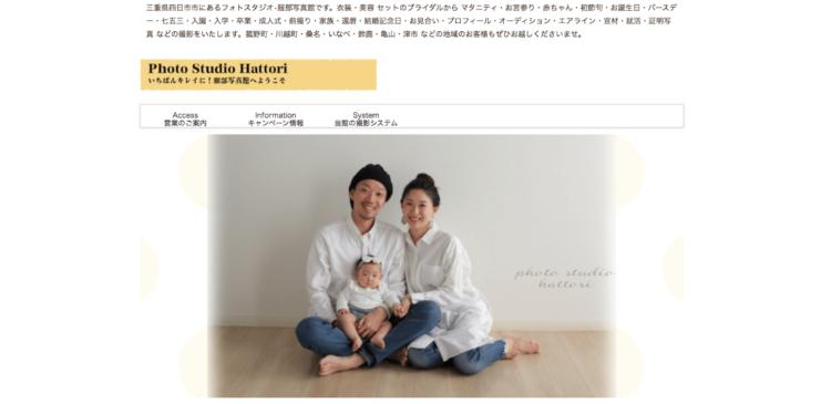 三重県にある宣材写真の撮影におすすめな写真スタジオ10選4