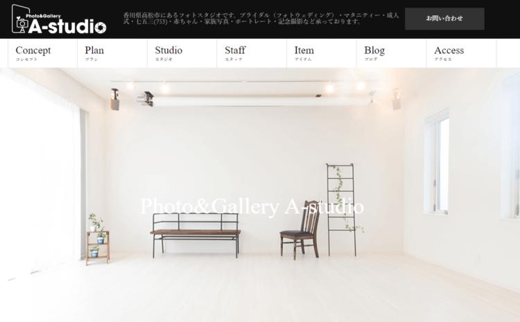 香川県にある宣材写真の撮影におすすめな写真スタジオ7選4