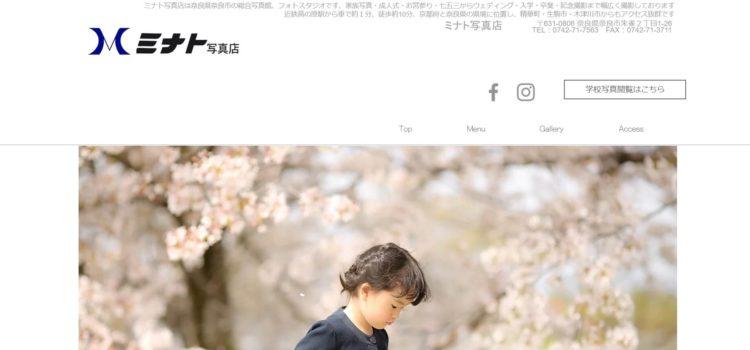 奈良県でおすすめの就活写真が撮影できる写真スタジオ11選4