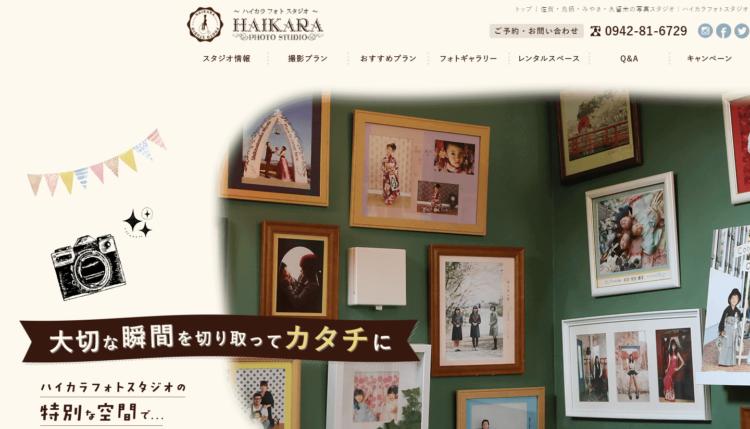 佐賀県でおすすめの就活写真が撮影できる写真スタジオX選4