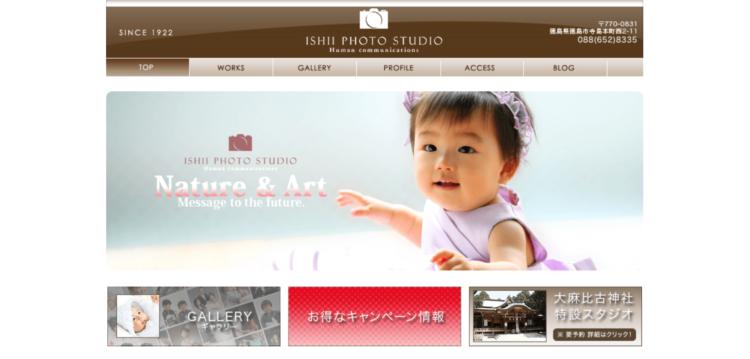 徳島県にある宣材写真の撮影におすすめな写真スタジオ9選4