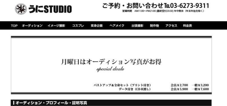 新宿で撮れるビジネスプロフィール写真におすすめの写真スタジオ11選4