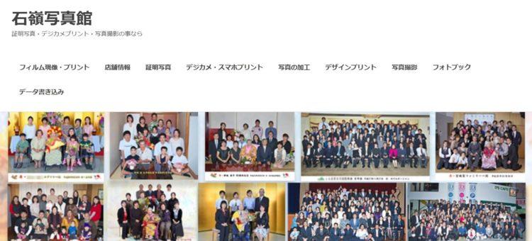 沖縄県でおすすめの就活写真が撮影できる写真スタジオ10選4