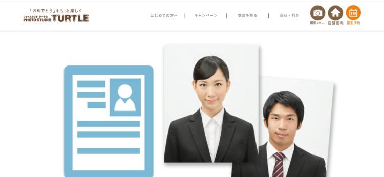 三重県でおすすめの就活写真が撮影できる写真スタジオ11選4