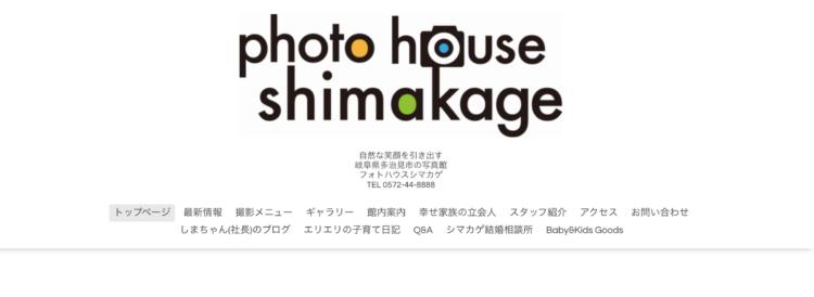 岐阜県にある宣材写真の撮影におすすめな写真スタジオ10選5