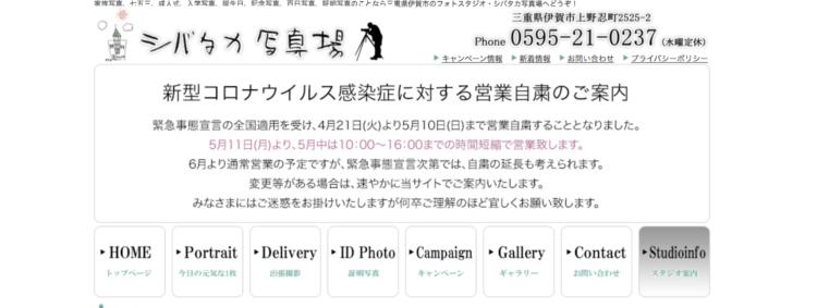 三重県にある宣材写真の撮影におすすめな写真スタジオ10選5