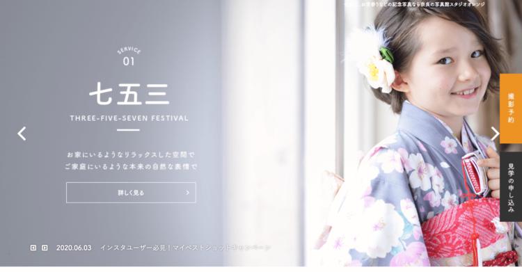 奈良県にある宣材写真の撮影におすすめな写真スタジオ10選5
