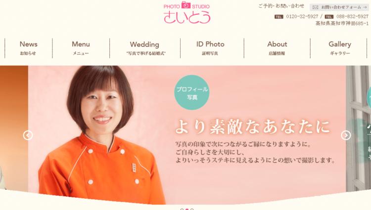 高知県でおすすめの就活写真が撮影できる写真スタジオ11選5
