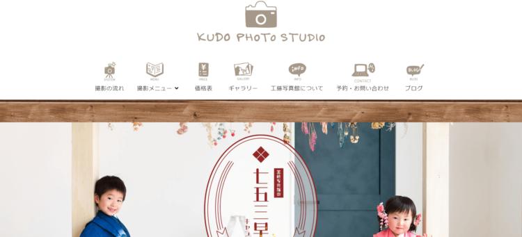 宮崎県でおすすめの就活写真が撮影できる写真スタジオ10選5