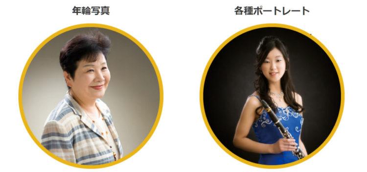 福島で撮れるビジネスプロフィール写真におすすめの写真スタジオ10選5