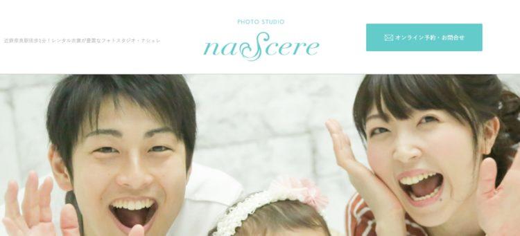 奈良県でおすすめの就活写真が撮影できる写真スタジオ11選5