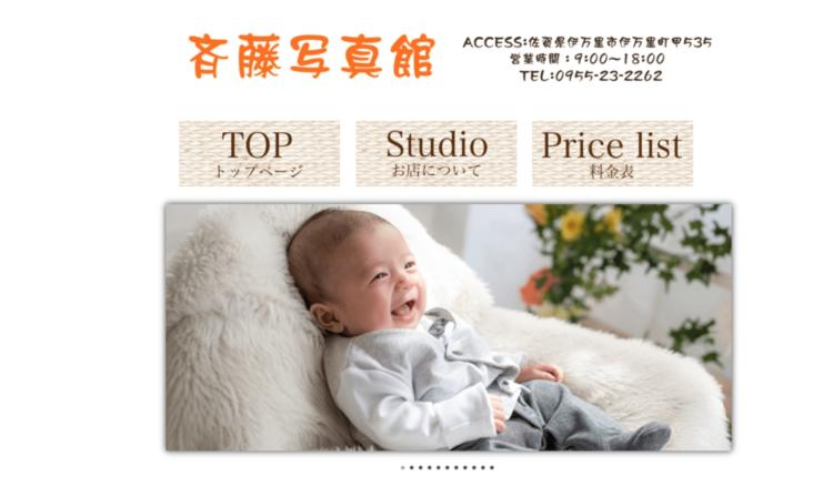 佐賀県にある宣材写真の撮影におすすめな写真スタジオ10選5