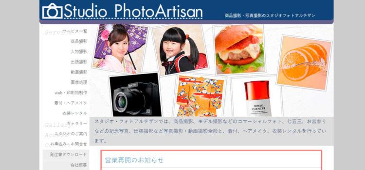 新宿で撮れるビジネスプロフィール写真におすすめの写真スタジオ11選5