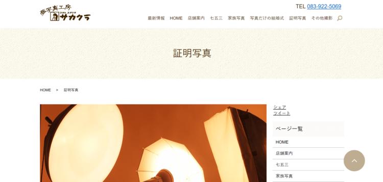 山口県でおすすめの就活写真が撮影できる写真スタジオX選5