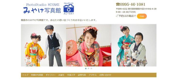 鹿児島県でおすすめの就活写真が撮影できる写真スタジオ10選5