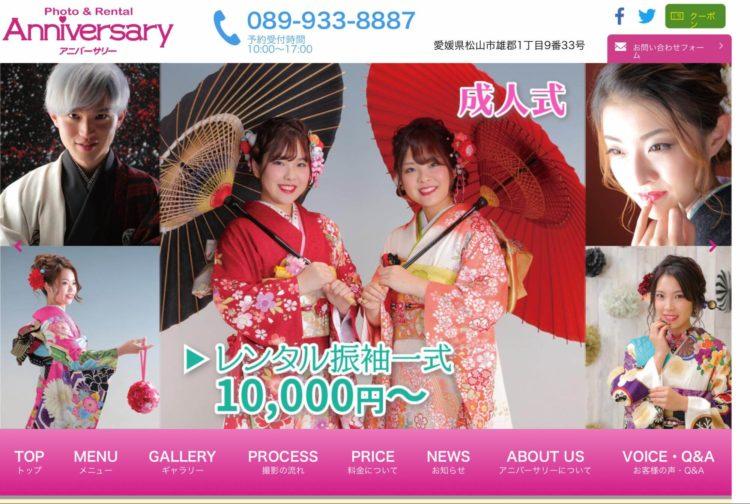 愛媛県にある宣材写真の撮影におすすめな写真スタジオ10選5