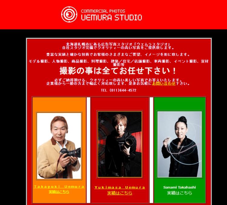 北海道にある宣材写真の撮影におすすめな写真スタジオ10選5