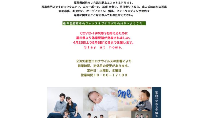 福井県にある宣材写真の撮影におすすめな写真スタジオ10選5