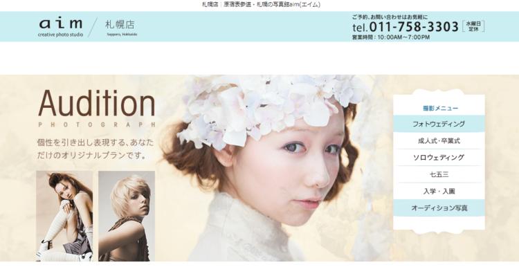 北海道にある宣材写真の撮影におすすめな写真スタジオ10選6