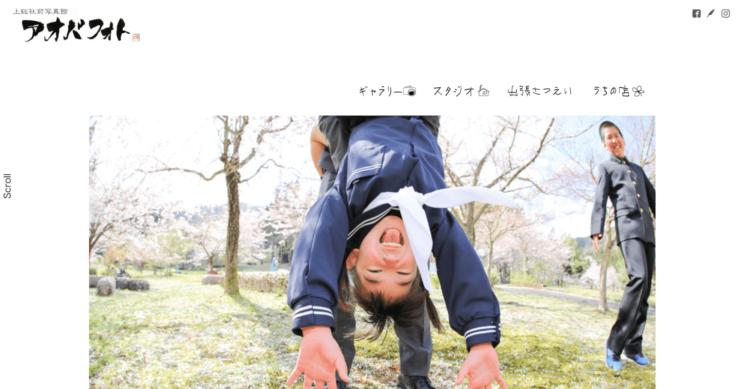 福井県にある宣材写真の撮影におすすめな写真スタジオ10選6