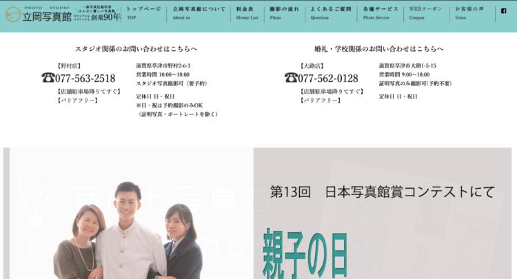 滋賀県にある宣材写真の撮影におすすめな写真スタジオ10選6