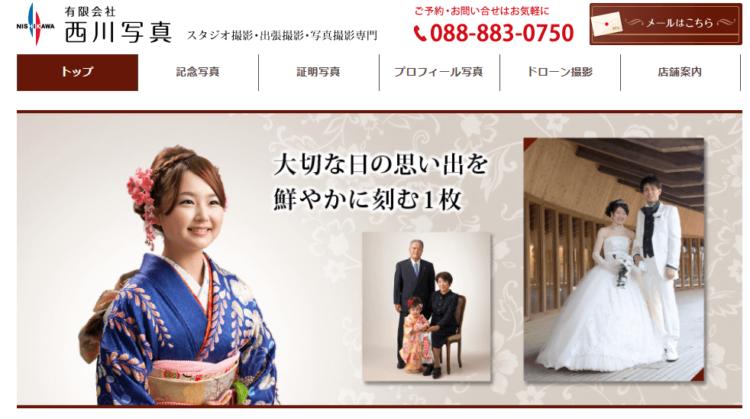 高知県でおすすめの就活写真が撮影できる写真スタジオ11選6